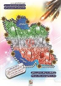 پیام سید امیر حجازی دهاقانی به مناسبت هفته پدافند غیرعامل