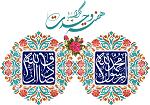 هفته وحدت دهاقان/ميلاد پيامبر اكرم (ص) و امام جعفر صادق(ع) دهاقان