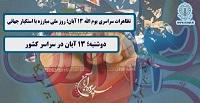 مراسم یوم الله 13 آبان همزمان در سراسر کشور در دهاقان برگزار می شود