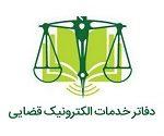 دفتر خدمات الکترونیک قضایی دهاقان