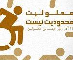 روز جهانی معلولان دهاقان