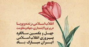 چهل و یکمین سالگرد پیروزی انقلاب دهاقان/22بهمن دهاقان/دهه فجر دهاقان