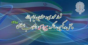 چهل و یکمین سالگرد پیروزی انقلاب دهاقان