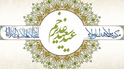 عید سعید غدیر خم دهاقان