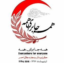 پیام تبریک پایگاه قرآنی شهرستان دهاقان به مناسبت فرارسیدن روز جهانی صلیب سرخ و هلال احمر