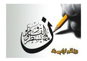 پیام پایگاه قرآنی شهرستان دهاقان به مناسبت فرارسیدن روز قلم