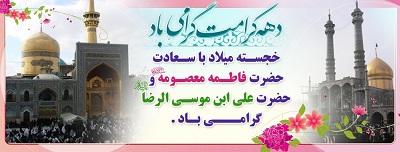پیام تبریک پایگاه قرآنی شهرستان دهاقان به مناسبت فرارسیدن دهه کرامت