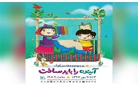 پیام تبریک پایگاه قرآنی شهرستان دهاقان به مناسبت هفته ملی کودک