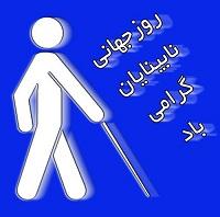 پیام تبریک پایگاه قرآنی شهرستان دهاقان به مناسبت روز عصای سفید