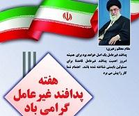 پیام تبریک پایگاه قرآنی شهرستان دهاقان به مناسبت هفته پدافند غیر عامل