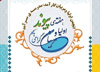 پیام تبریک پایگاه قرآنی شهرستان دهاقان به مناسبت گرامی داشت هفته پیوند اولیا و مربیان