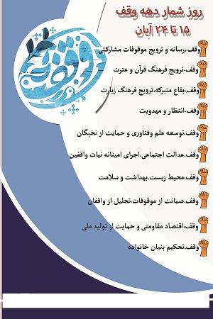 پیام تبریک پایگاه قرآنی شهرستان دهاقان به مناسبت دهه وقف