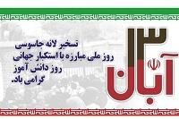 پیام تبریک شهرستان دهاقان به مناسبت روز دانش آموز