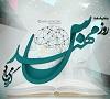 پیام تبریک پایگاه قرآنی شهرستان دهاقان به مناسبت فرارسیدن روز مهندس