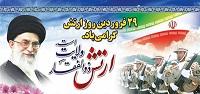روز ارتش جمهوری اسلامی ایران دهاقان