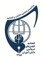 اتحادیه انجمن های اسلامی دانش آموزان شهرستان دهاقان