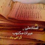 روز اسناد ملی و میراث مکتوب دهاقان