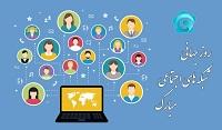 فعالان رسانه، فضای مجازی،شبکه های اجتماعی شهرستان دهاقان