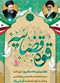 هفتم تیرماه سالروز شهادت سید محمد حسین بهشتی بر مردم مومن و متدین دهاقان گرامی باد