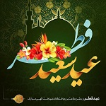پیام تبریک عید سعید فطر دهاقان