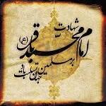 سالروز شهادت امام محمد باقر(ع) دهاقان