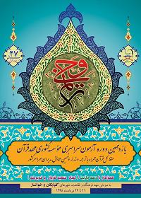 یازدهمین دوره آزمون سراسری ترنم وحی موسسه کشوری مهد قرآن و نهمین همایش مدیران سراسر کشور