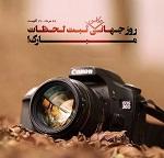 روز جهانی عکاسی در دهاقان