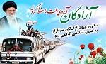 سالروز بازگشت آزادگان سرافراز به ميهن اسلامي دهاقان