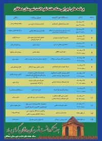 برنامه های اجرایی ستاد هفته نکوداشت شهرستان دهاقان