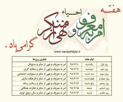 هفته احیاء امر به معروف و نهی از منکر دهاقان