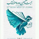 بیست و هفتمین دوره هفته کتاب/حال خوش خواندن دهاقان