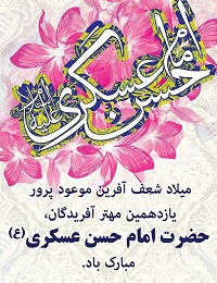 ولادت امام حسن عسکری علیه السلام دهاقان
