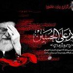 فرا رسیدن ماه محرم و ایام شهادت سرور و سالار شهیدان حضرت ابا عبدالله الحسین( ع)دهاقان
